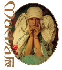 Poster with Mucha's portrait of Jaroslava and the word Mucha running vertically down the left side of the painting